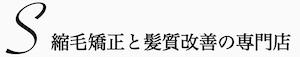 東京都世田谷区用賀の美容室 S-エス- 縮毛矯正と髪質改善と白髪染めに特化した美容院